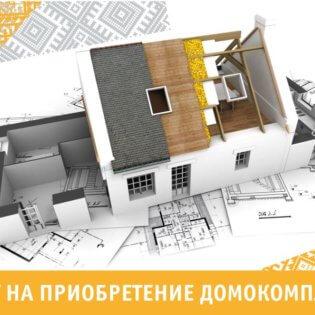 5_Кредит на домокомплекты_В1-2017_НОК_Q_1